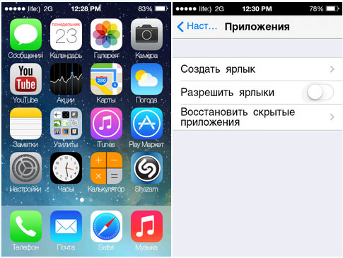 Скачать iLauncher для Android